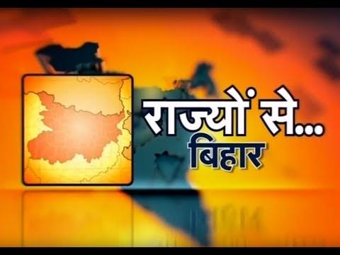 Rajyon Se - Bihar special