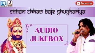 Chham Chham Baje Ghughariya   BABA RAMDEVJI Bhajan   Shyam Paliwal   Rajasthani New Bhakti Songs