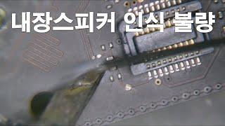 아이맥 소리가 안나요 + 아이맥 스피커 고장 _ 부산 …