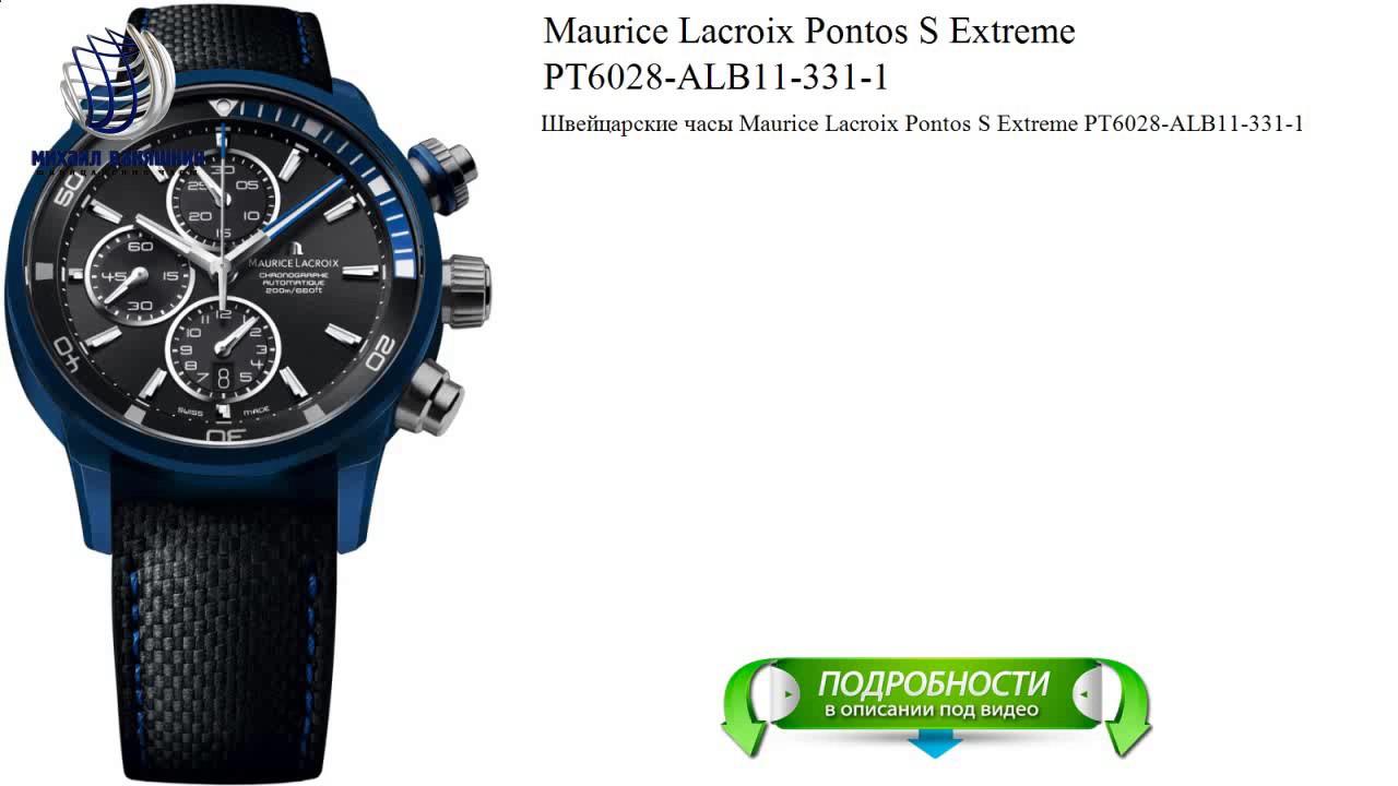 0c42fb9c Maurice Lacroix Pontos S Extreme PT6028-ALB11-331-1 часы швейцарские обзор