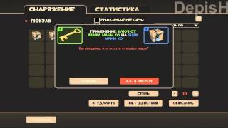 Team Fortress 2: Ящик-тролль