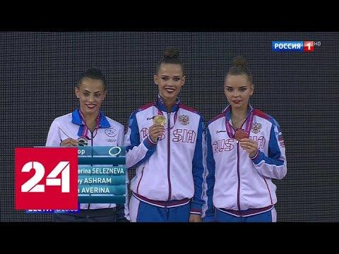 Дина Аверина завоевала золото чемпионата мира по художественной гимнастике - Россия 24