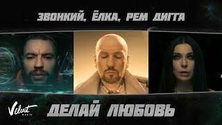 Звонкий & Ёлка & Рем Дигга - Делай Любовь