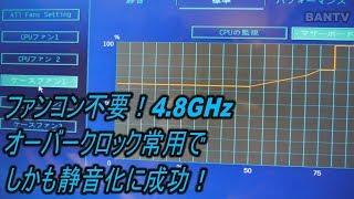 ファンコン不要!4.8GHzオーバークロック常用でしかも静音化に成功!