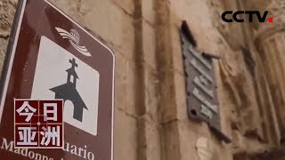 [今日亚洲]速览 划算!意大利小镇在线卖房:1套1欧元| CCTV中文国际