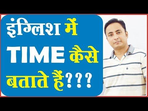 क्या आपको English में TIME बताना आता है? Learn Telling the Time in English????