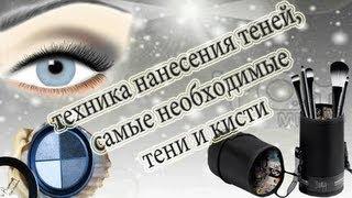 Техника нанесения теней, о том как делать макияж глаз(Ссылка для регистрации консультанта Фаберлик https://faberlic.com/register?sponsor=1000118538716 Косметика Фаберлик https://faberlic.com/?u..., 2013-01-09T23:50:31.000Z)