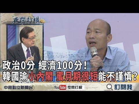 2018.12.04《夜問打權》精華版 「政治0分 經濟100分」! 韓國瑜小內閣 蜜月期很短能不謹慎?