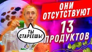 ЭТИ 13 ВАЖНЕЙШИХ ПРОДУКТОВ ПИТАНИЯ ОТСУТСТВУЮТ У ТЕБЯ В РАЦИОНЕ! Очищение крови паразиты Формула 187