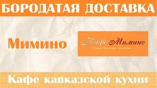 Кафе Мимино. Кавказская кухня. Бородатая доставка.