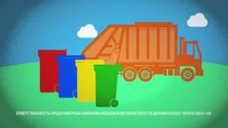 Подайте сведения в кадастр отходов Московской области