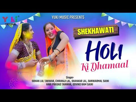 राजस्थानी होली - चंग और बांसुरी - शेखावाटी  धमाल- Shekhawati Holi Ki Dhamal Vol- 1