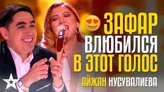 ЗАФАР ВЛЮБИЛСЯ В ЭТОТ ГОЛОС!!! АЙЖАН НУСУВАЛИЕВА из Кыргызстана вышла в Гранд-Финал!