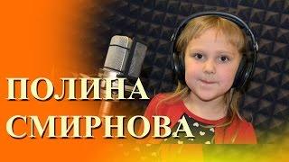 Скачать Три веселых зайчика Полина Смирнова