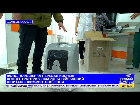 Фонд Порошенка передав кисневі концентратори у лікарні та військовий шпиталь прифронтової зони