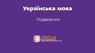 Відеоурок ЗНО з української мови. Подвоєння ч.1