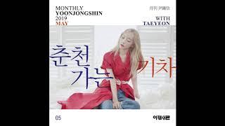 Gambar cover [Audio] TAEYEON – Monthly Project 2019 May Yoon Jong Shin with TAEYEON