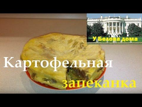 Картофельная запеканка в духовке - пошаговый рецепт с фото