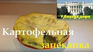 Баловство в мультиварке - картофельная запеканка с фаршем под сыром.(Рецепт картофельной запеканки с фаршем под сыром подсмотрел в Android-приложении