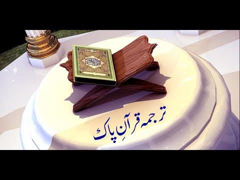 Quran With Urdu Translation Ahmed Raza Khan Barelvi Pdf