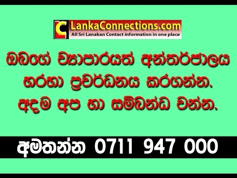 Sri Lanka online business Promotion, Advertising Service