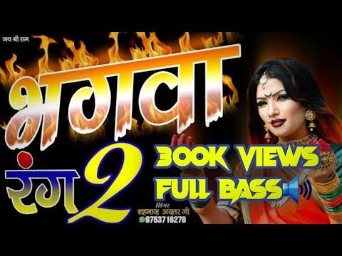 djharshvishwakrma        Mujhe Chad Gaya Bhagwan Rang Rang DJ remix