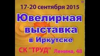 Ювелирная выставка в Иркутске