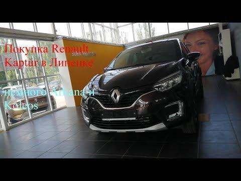 Покупка нового Renault Kaptur в Липецке. Немного Arkana и Koleos