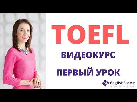 Видео уроки подготовки к toefl