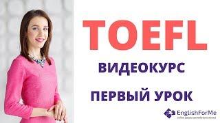 Подготовка к TOEFL за 3 месяца САМОСТОЯТЕЛЬНО.