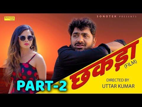 छकड़ा   Chhakda Part 2   Uttar Kumar   Dhakad Chhora   Deepali Saini   Haryanvi Movies Haryanavi 2020