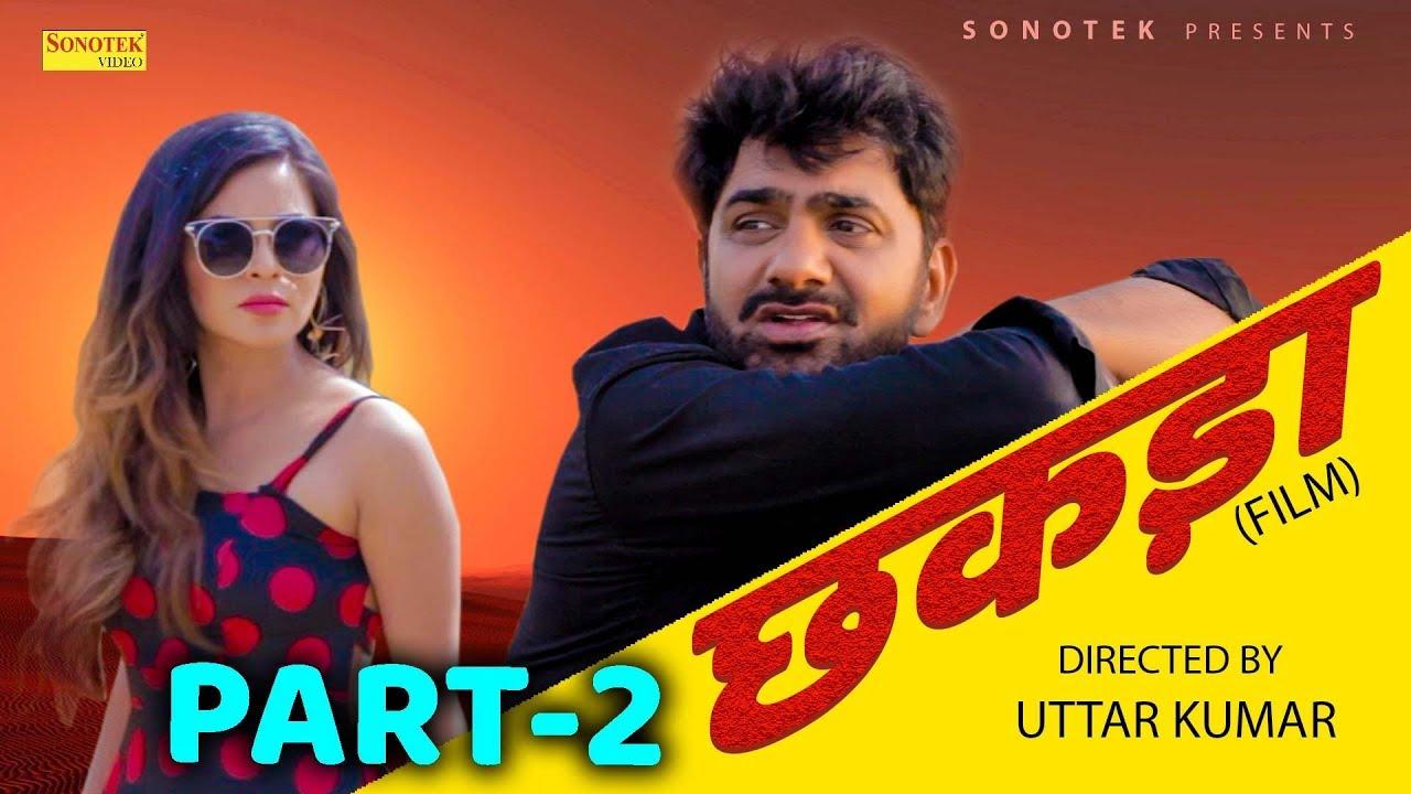छकड़ा | Chhakda Part 2 | Uttar Kumar | Dhakad Chhora | Deepali Saini | Haryanvi Movies Haryanavi 2020