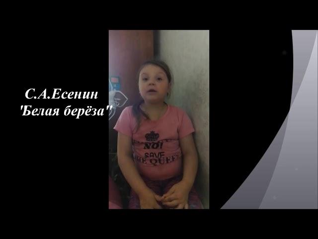 Изображение предпросмотра прочтения – МарияГаврилина читает произведение «Берёза» С.А.Есенина