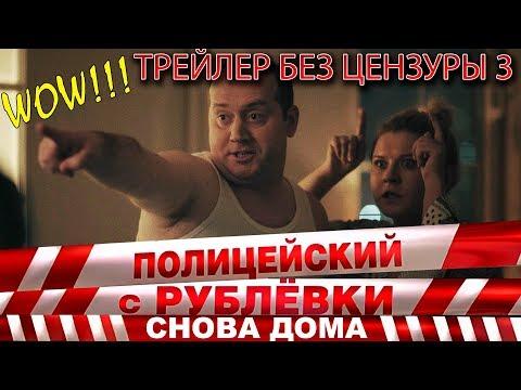 Третий трейлер без цензуры! Полицейский с Рублёвки снова дома. - Поисковик музыки mp3real.ru