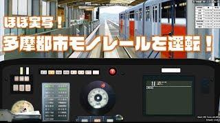 Repeat youtube video 【FHD】BVE5 超絶!まさに本物!! 多摩都市モノレール最新版を1000系でPlay