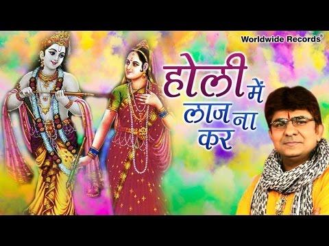 Holi Main Laaj Na Kar   J. S. R. Madhukar   Lord Krishna Holi Bhajan