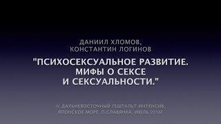 Мифы о сексе и сексуальности | Хломов Д., Логинов К.