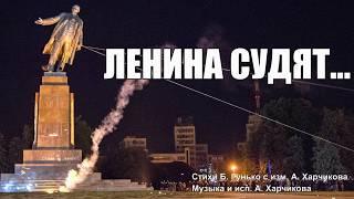 Ленина судят...