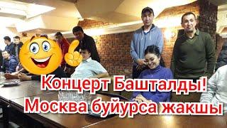 Смотреть видео КОНЦЕРТ МОСКВА/ БААРЫ СОНУН🤗 МЕКЕНДЕШТЕР МЕНЕН ЖОЛУКТУМ. онлайн