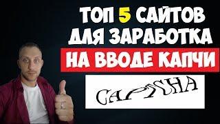 Топ 5 сайтов для заработка на вводе капчи БЕЗ ВЛОЖЕНИЙ