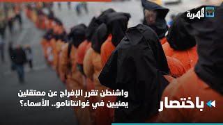 واشنطن تقرر الإفراج عن معتقلين في غوانتانامو | باختصار
