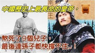中國歷史上最長命的皇帝,熬死了9個兒子,最後連孫子都快撐不住..!【楓牛愛世界】