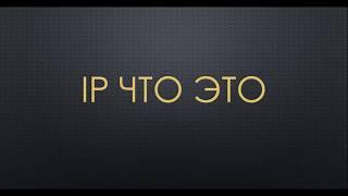 ip и маска (1 видео урок)