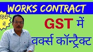 GST | Works Contract under GST | जीएसटी में वर्क्स कोंट्राक्ट | In Hindi