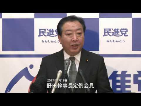 70117 野田幹事長定例会見 2017年1月16日