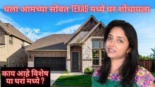 चला आमच्या सोबत texas मध्ये घर शोधायला | Marathi Vlog #60