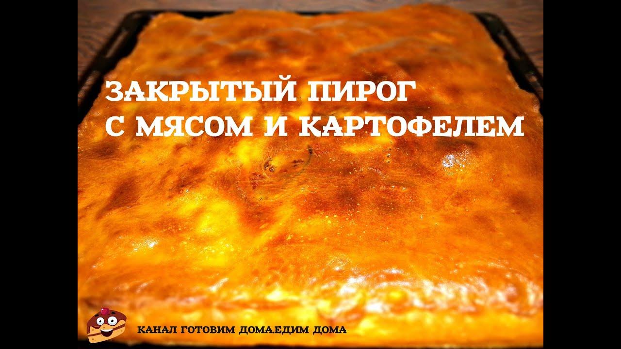 тесто на пирог с мясом и картошкой рецепт в духовке