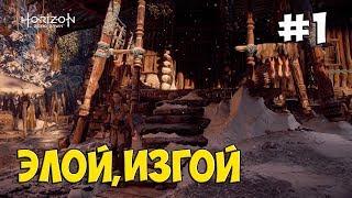 Horizon Zero Dawn — #1: Элой, изгой.