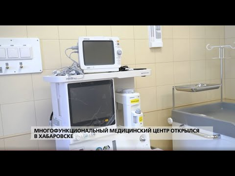 Многофункциональный медицинский центр «МедикЪ» открылся в Хабаровске