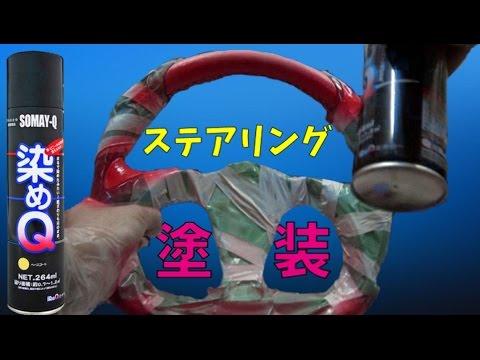 【DIY】染めQ使ってカラーを復元!